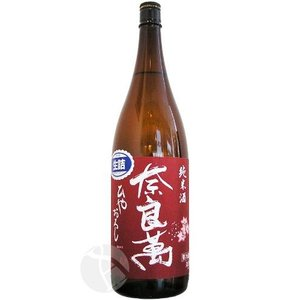 ≪日本酒≫ 奈良萬 純米酒 ひやおろし 1800ml :ならまん|meishu-honpo