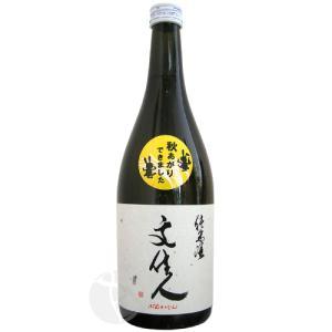≪日本酒≫ 文佳人 純米 秋あがり 720ml :ぶんかじん|meishu-honpo