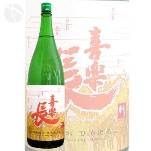 ≪日本酒≫ 喜楽長 特別純米 ひやおろし 1800ml :きらくちょう meishu-honpo