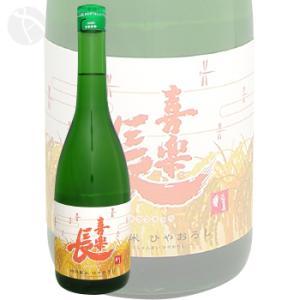 ≪日本酒≫ 喜楽長 特別純米 ひやおろし 720ml :きらくちょう meishu-honpo