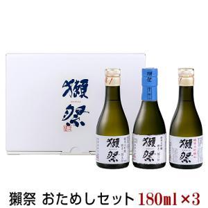 獺祭 おためしセット 専用化粧箱付 二割三分 三割九分 50...