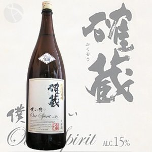 ≪日本酒≫ 確蔵 特別純米酒 Our Spirit(僕らの想い) 生 1800ml|meishu-honpo