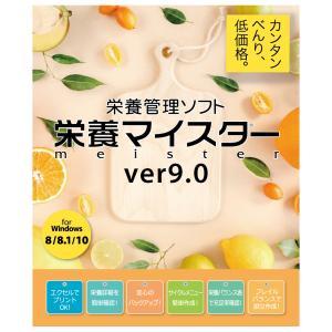栄養管理ソフト「栄養マイスター」Ver6.0  BASIC版+統計キット