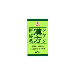 タケダ漢方便秘薬 65錠 第2類医薬品 の商品画像 ナビ