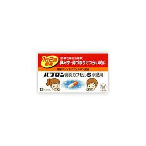 パブロン鼻炎カプセルS小児用 12カプセル【第(2)類医薬品】