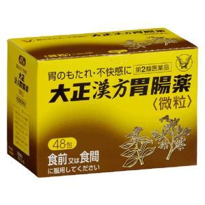 大正漢方胃腸薬 48包【第2類医薬品】|くすりのメイショウ