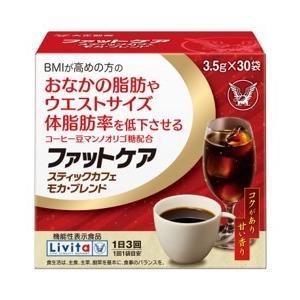 大正 ファットケアスティックカフェ 4.5gX30 【特定保健用食品】【4987306018426】