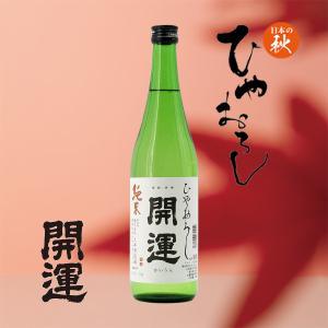 開運 純米 ひやおろし 720ml《日本酒》土井酒造場/静岡県/純米酒|meisyu-k