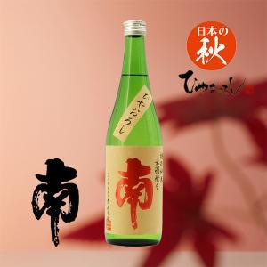 南 特別純米 ひやおろし 720ml《日本酒》南酒造場/高知/特別純米|meisyu-k