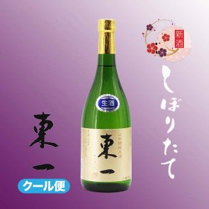 東一 山田錦純米 生酒 720ml《日本酒》五町田酒造/佐賀県/純米生酒/クール便|meisyu-k