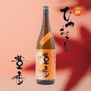 豊香 秋あがり 別囲い 純米生一本 1800ml《日本酒》 豊島屋/長野県/純米酒|meisyu-k