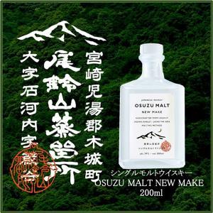 シングルモルト ウイスキー尾鈴山 OSUZU MALT NEW MAKE 200ml《ウイスキー》|meisyu-k