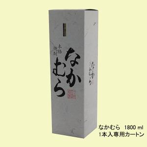 なかむらカートン 1800ml×1本入用 meisyu-k