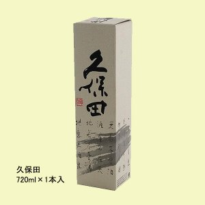 久保田カートン 720ml×1本入用 meisyu-k