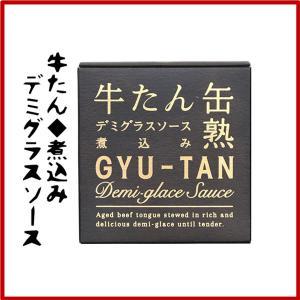 木の屋 牛たんデミグラスソース煮込み 170g 木の屋/宮城県/牛タン|meisyu-k