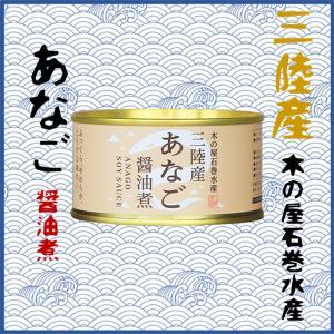 木の屋 三陸産あなご醤油煮 170g 木の屋石巻水産/宮城県|meisyu-k