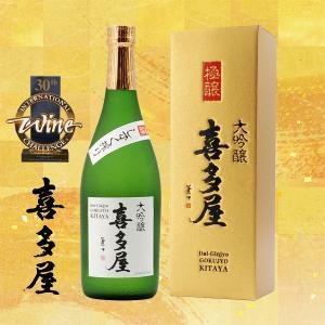 極醸 大吟醸 喜多屋 720ml 《日本酒》喜多屋/福岡県/大吟醸|meisyu-k