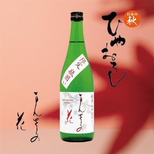 まんさくの花 限定瓶囲い ひやおろし 720ml《日本酒》 日の丸醸造/秋田県/純米酒|meisyu-k