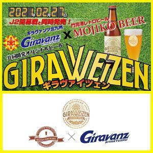 GIRAWEIZEN ギラヴァイツェン 330ml 門司港レトロビール/福岡県北九州市/クール便|meisyu-k