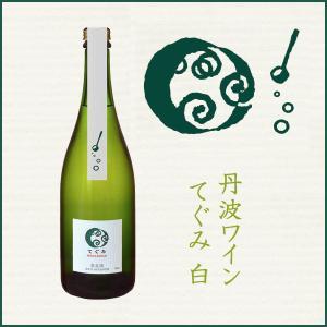 丹波ワイン てぐみ 白《スパークリング》丹波ワイン/京都府 meisyu-k