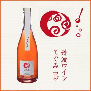丹波ワイン てぐみ ロゼ《スパークリング》丹波ワイン/京都府 meisyu-k