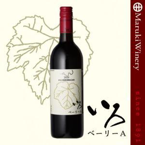 まるき葡萄酒 いろ べりーA 赤《日本ワイン》まるき葡萄酒/山梨県 meisyu-k