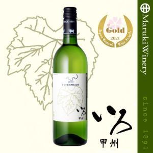 まるき葡萄酒 いろ 甲州 白《日本ワイン》まるき葡萄酒/山梨県 meisyu-k