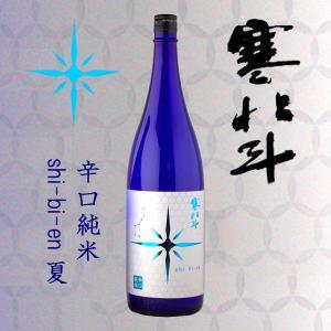 寒北斗 辛口純米 shi-bi-en 夏バージョン 1800ml 《日本酒》寒北斗酒造/福岡県/純米酒/かんほくと|meisyu-k