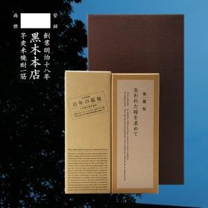 失われた時を求めて 第一篇 桜  百年の孤独 プレミアムギフト/黒木本店/宮崎県 meisyu-k