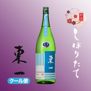 東一 山田錦純米 生酒 1800ml《日本酒》五町田酒造/佐賀県/純米生酒/クール便|meisyu-k