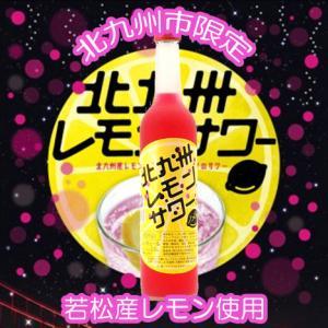 北九州レモンサワーの素 ノメル<nomel>500ml 北九州市限定/若松産レモン使用|meisyu-k