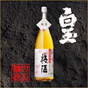 白玉 さつまの梅酒 1800ml《梅酒》白玉醸造/鹿児島県/梅酒/魔王の蔵元|meisyu-k