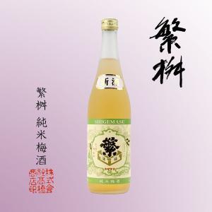 繁桝 純米梅酒 720ml《梅酒》高橋商店/福岡県/梅酒|meisyu-k
