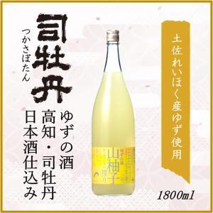 司牡丹 山柚子搾り ゆずの酒 1800ml《ゆず酒》司牡丹酒造/高知県/ゆずリキュール|meisyu-k
