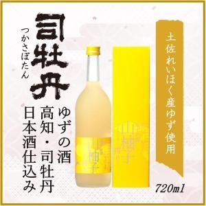 司牡丹 山柚子搾り ゆずの酒 720ml《ゆず酒》司牡丹酒造/高知県/ゆずリキュール|meisyu-k