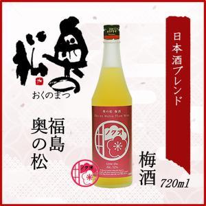 奥の松 梅酒 720ml《梅酒》奥の松酒造/福島県/梅酒/日本酒ブレンド|meisyu-k