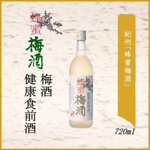 紀州 蜂蜜梅酒 720ml《梅酒》中野BC/和歌山県/梅酒|meisyu-k