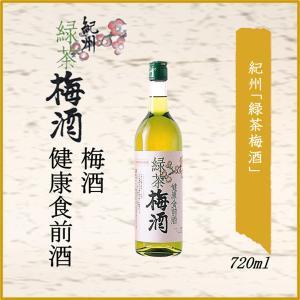 紀州 緑茶梅酒 720ml《梅酒》中野BC/和歌山県/梅酒|meisyu-k