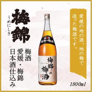 梅錦の梅酒 1800ml《梅酒》梅錦山川/愛媛県/梅酒|meisyu-k