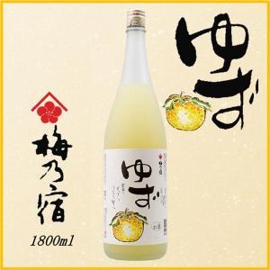 梅乃宿 ゆず酒 1800ml《ゆず酒》梅乃宿酒造/奈良県/ゆずリキュール|meisyu-k