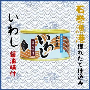 木の屋 いわし醤油味付け 170g 木の屋石巻水産/宮城県|meisyu-k