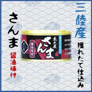 木の屋 さんま醤油味付け 170g 木の屋石巻水産/宮城県|meisyu-k