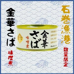 木の屋 金華さば味噌煮 170g 木の屋石巻水産/宮城県|meisyu-k
