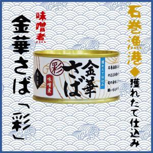 木の屋 金華さば「彩」味噌煮 170g 木の屋石巻水産/宮城県|meisyu-k