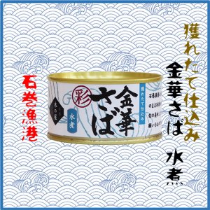 木の屋 金華さば「彩」水煮 170g 木の屋石巻水産/宮城県|meisyu-k