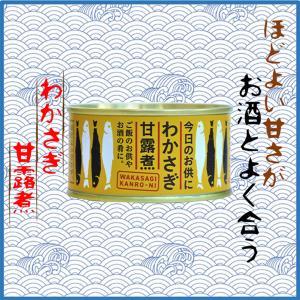木の屋 わかさぎの甘露煮 140g 木の屋石巻水産/宮城県|meisyu-k
