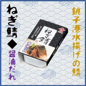 高木商店 ねぎ鯖醤油だれ 100g 高木商店/茨城県|meisyu-k