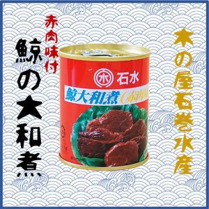 木の屋 鯨大和煮 7号缶 木の屋石巻水産/宮城県|meisyu-k