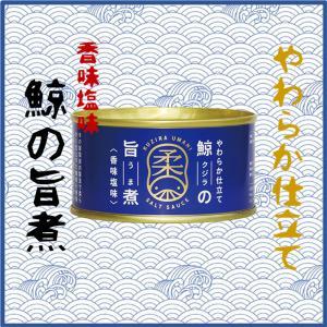 鯨の旨煮 香味塩味 150g 木の屋石巻水産/宮城県|meisyu-k