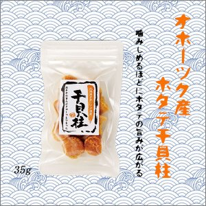 ホタテ干貝柱 35g 大勝フーズ/東京都|meisyu-k